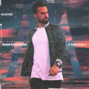دانلود آهنگ جدید ماهان بهرام خان سرد بود