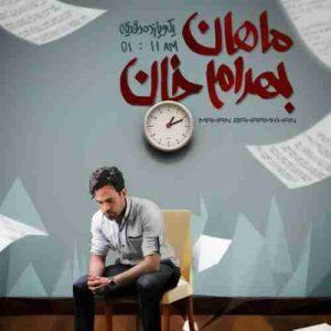 دانلود آهنگ جدید ماهان بهرام خان گلهای باغچه