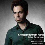 دانلود آهنگ جدید ماهان بهرام خان چه کار خوبی کردی