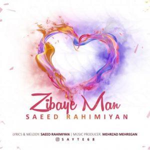 دانلود آهنگ جدید سعید رحیمیان زیبای من