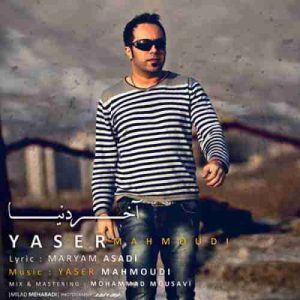 دانلود آهنگ جدید یاسر محمودی آخر دنیا
