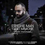 دانلود آهنگ جدید یاسر محمودی عشق من یادت میمونه