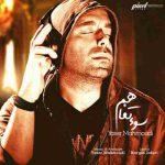 دانلود آهنگ جدید یاسر محمودی سو تفاهم