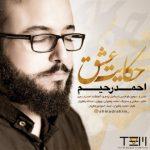 دانلود آهنگ جدید احمد رحیم حکایت عشق