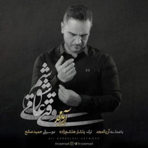 دانلود آهنگ جدید آریا امجد وقتی عاشق میشم