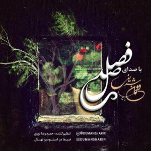 دانلود آهنگ جدید دومان شریفی صد فصل
