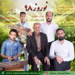دانلود آهنگ جدید محمد امین مصلایی نوروز 98