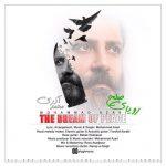 دانلود آهنگ جدید محمد آذری رویای صلح