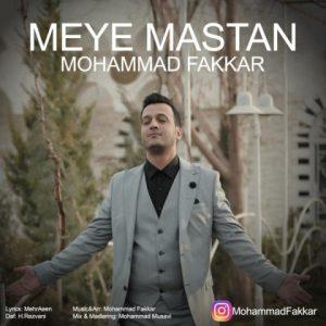 دانلود آهنگ جدید محمد فکار می مستان