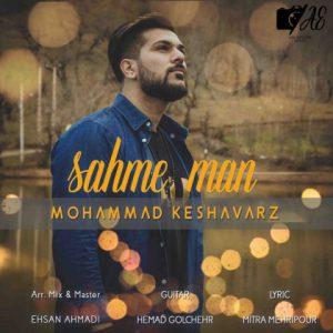 دانلود آهنگ جدید محمد کشاورز سهم من