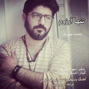 دانلود آهنگ جدید محمد مهرزاد تنها آرزوم