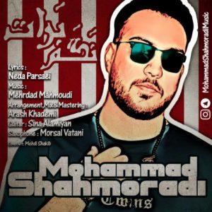 دانلود آهنگ جدید محمد شاهمرادی نگم برات