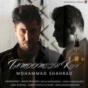 دانلود آهنگ جدید محمد شهراد تمومش کن