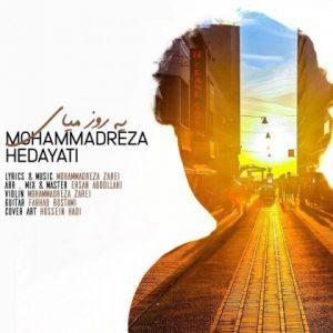 دانلود آهنگ جدید محمدرضا هدایتی یه روز میای
