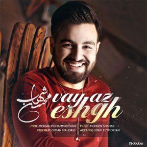 دانلود آهنگ جدید محسن شهاب وای از عشق