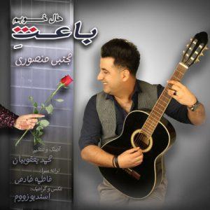 مجتبی منصوری باعث حال خوبم