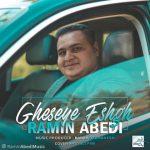 دانلود آهنگ جدید رامین عابدی قصه ی عشق