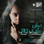 دانلود آهنگ جدید سعید بختیاری دوای عاشقه کلاک