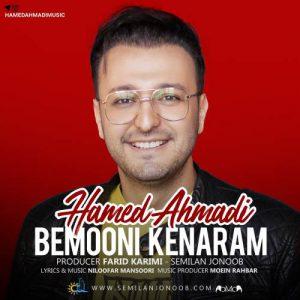 دانلود آهنگ جدید حامد احمدی بمون کنارم