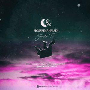 دانلود آهنگ جدید حسین احمدی یاد تو