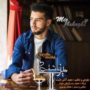 دانلود آهنگ جدید محمد کرمی میز عاشقی