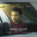 دانلود آهنگ جدید محسن رزاقی حال ناب