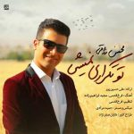 دانلود آهنگ جدید محسن رزاقی تو تکراری نمیشی