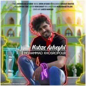 دانلود آهنگ جدید محمد خسروپور نبض عاشقی