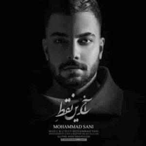 دانلود آهنگ جدید محمد سانی آخرین نقطه