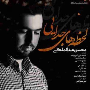 دانلود آهنگ جدید محسن عبدالملکی لحظه های جدایی