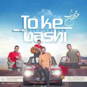 دانلود آهنگ جدید محسن شهاب تو که باشی