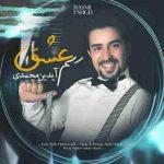 دانلود آهنگ جدید آیدین محمدی رسم عشق