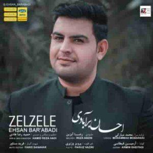 دانلود آهنگ جدید احسان برآبادی زلزله
