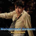 دانلود آهنگ جدید محمد رستمی آره عشقم