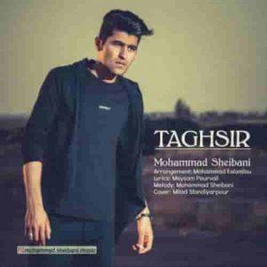 دانلود آهنگ جدید محمد شیبانی تقصیر