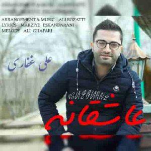 دانلود آهنگ جدید علی غفاری عاشقانه