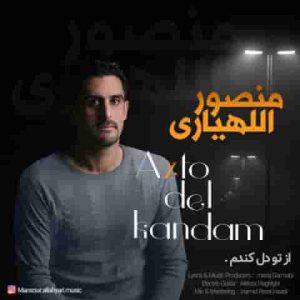 دانلود آهنگ جدید منصور اللهیاری از تو دل کندم