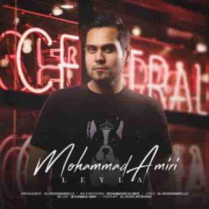 دانلود آهنگ جدید محمد امیری لیلا