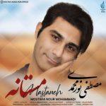 دانلود آهنگ جدید مصطفی نورمحمدی مستانه