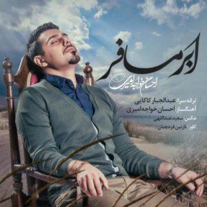 دانلود آهنگ جديد احسان خواجه امیری ابر مسافر
