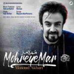 دانلود آهنگ جدید مسعود اکبری مهره مار