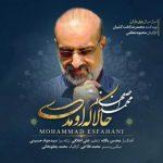 دانلود آهنگ جديد محمد اصفهانی حالا که اومدی