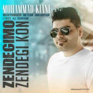 دانلود آهنگ جديد محمد کیانی زندگیمو زندگی کن