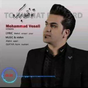 دانلود آهنگ جديد محمد وصالی تو فقط برگرد