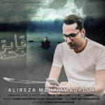 دانلود آهنگ جدید علیرضا محمدپور قایق شکسته