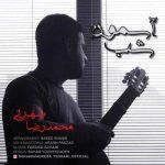 دانلود آهنگ جدید محمدرضا طهرانی آسمون شب
