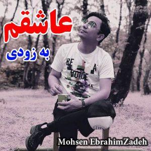 دانلود آهنگ جديد محسن ابراهیم زاده عاشقم