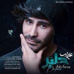 دانلود آهنگ جدید علی پارسا دلبر