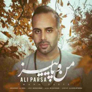 دانلود آهنگ جدید علی پارسا من و پاییز