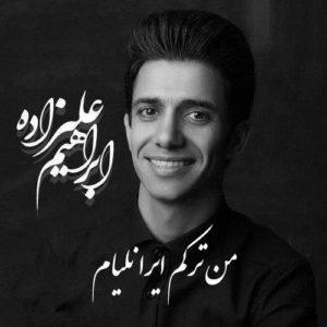 دانلود آهنگ جدید ابراهیم علیزاده من ترکم ایرانلیام